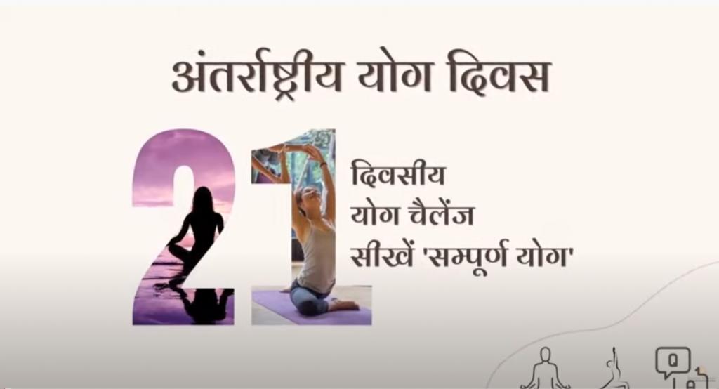 Sampurn Yoga' 21 Day Yoga Challenge | Brahma Kumaris - IDY| Lying Down Asana | Savasan